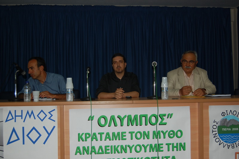 You are browsing images from the article: Ημερίδα για Όλυμπο στη Βροντού> 08-06-2008